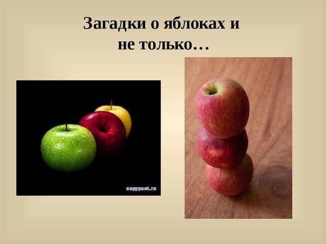 Загадки о яблоках и не только…
