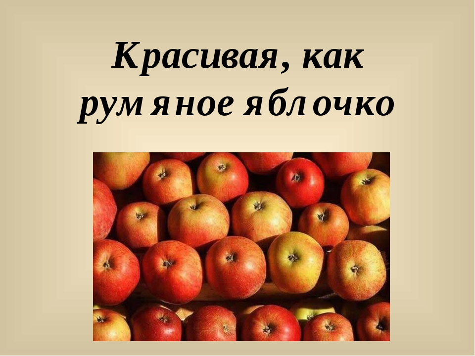 Красивая, как румяное яблочко