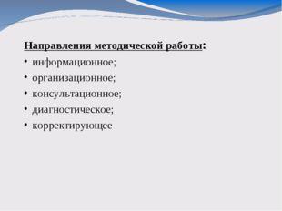 Направления методической работы: информационное; организационное; консультаци