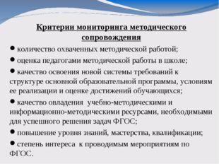 Критерии мониторинга методического сопровождения количество охваченных методи