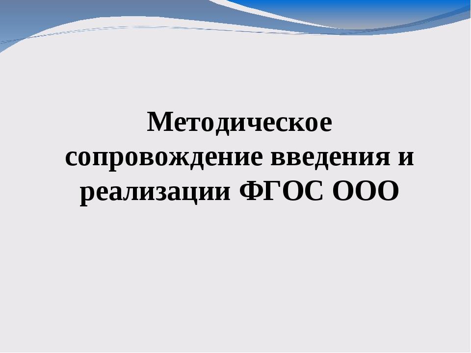Методическое сопровождение введения и реализации ФГОС ООО
