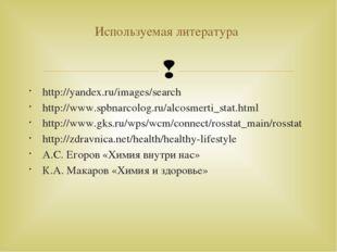 http://yandex.ru/images/search http://www.spbnarcolog.ru/alcosmerti_stat.html