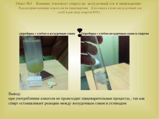 Опыт №3. Влияние этилового спирта на желудочный сок и пищеварение. Рассмотрим