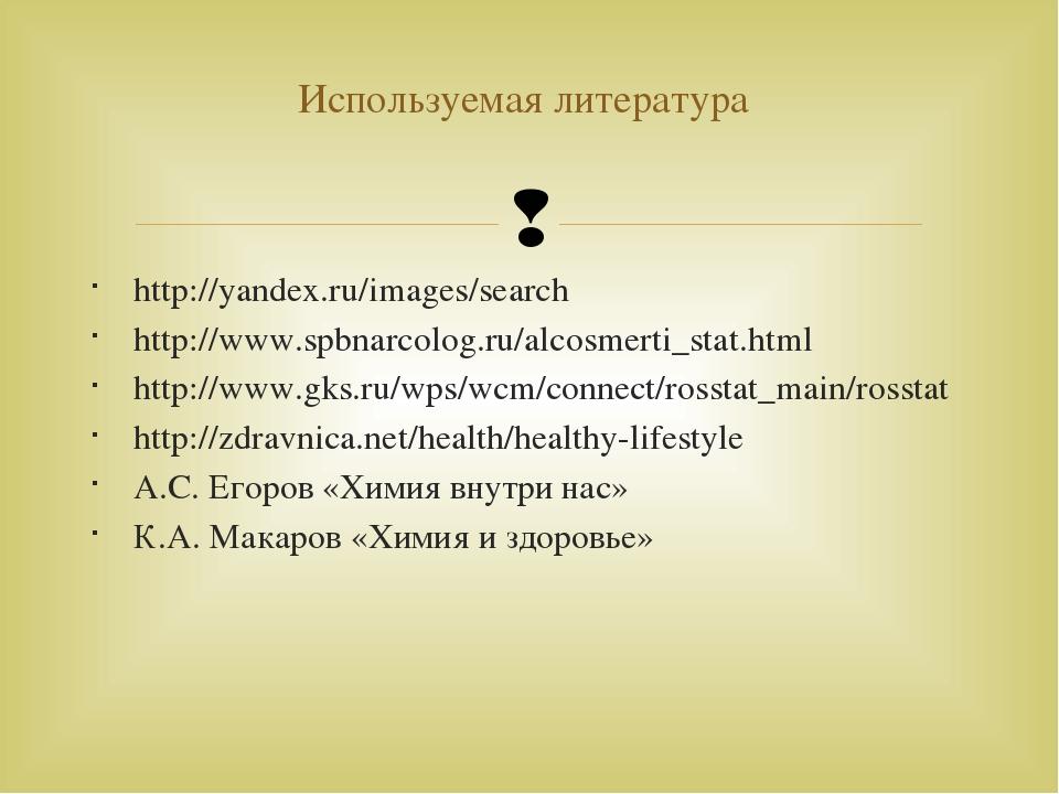 http://yandex.ru/images/search http://www.spbnarcolog.ru/alcosmerti_stat.html...