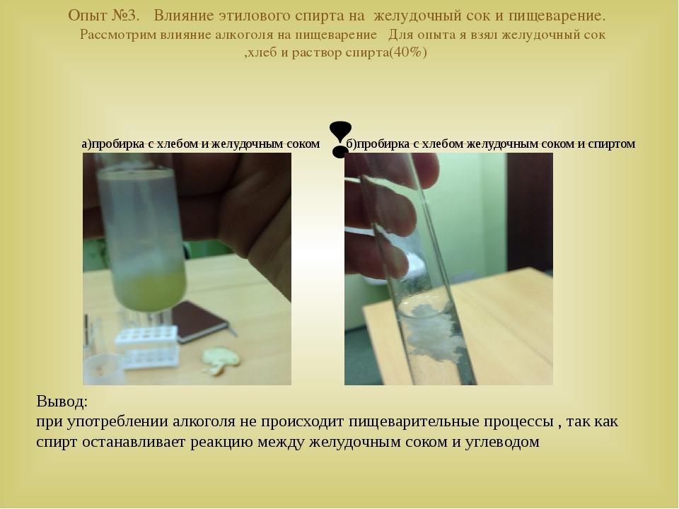 Опыт №3. Влияние этилового спирта на желудочный сок и пищеварение. Рассмотрим...