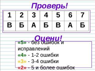 Проверь! «5» - без ошибок и исправлений «4» - 1-2 ошибки «3» - 3-4 ошибки «2»