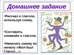 Домашнее задание Рассказ о глаголе, используя схему. Составить синквейн о гла