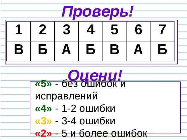 Проверь! «5» - без ошибок и исправлений «4» - 1-2 ошибки «3» - 3-4 ошибки «2»...
