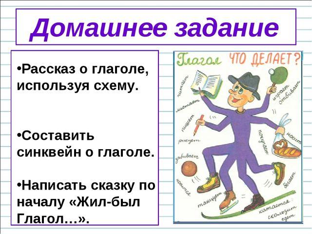 Домашнее задание Рассказ о глаголе, используя схему. Составить синквейн о гла...