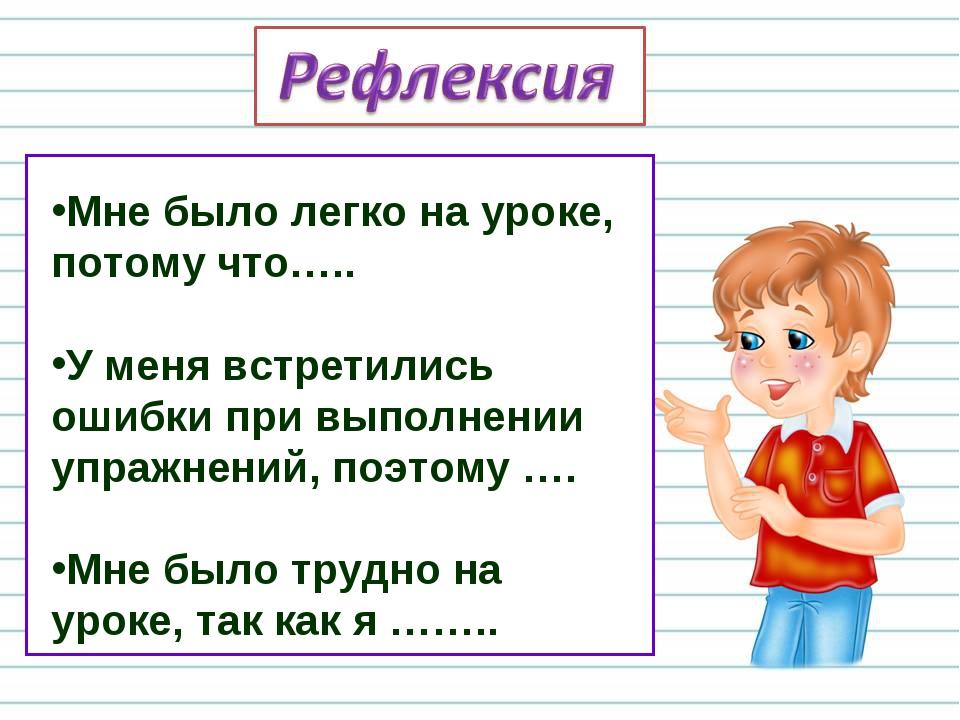 Мне было легко на уроке, потому что….. У меня встретились ошибки при выполнен...