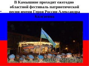 В Камышине проходит ежегодно областной фестиваль патриотической песни имени Г