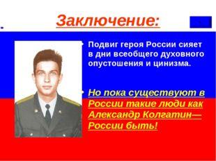 Заключение: Подвиг героя России сияет в дни всеобщего духовного опустошения и