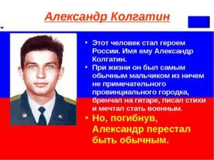 Александр Колгатин Этот человек стал героем России. Имя ему Александр Колгати