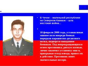 В Чечне – маленькой республике на Северном Кавказе – шла жестокая война… 18 ф