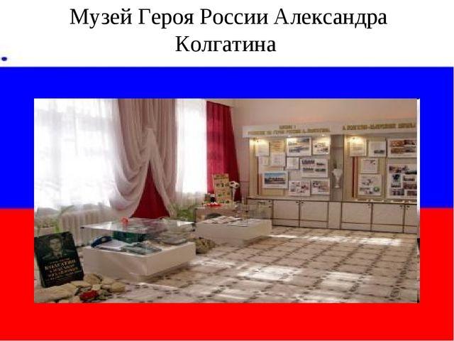 Музей Героя России Александра Колгатина
