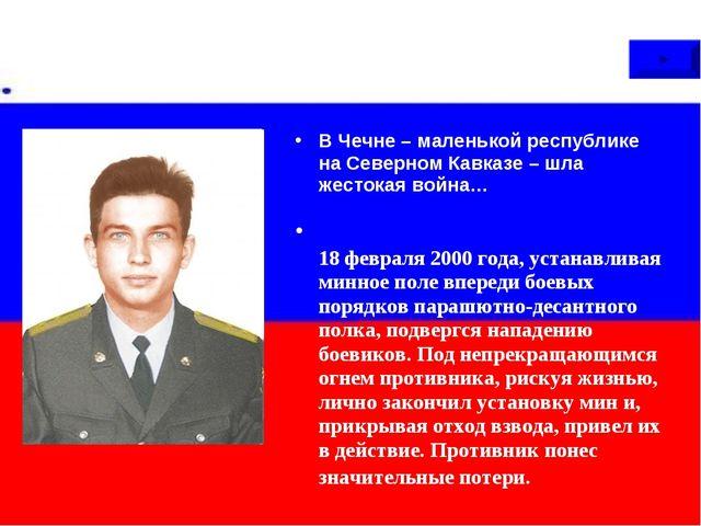 В Чечне – маленькой республике на Северном Кавказе – шла жестокая война… 18 ф...