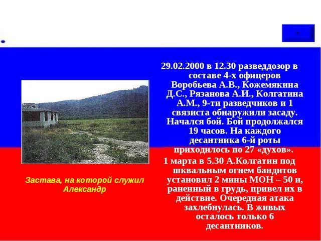 29.02.2000 в 12.30 разведдозор в составе 4-х офицеров Воробьева А.В., Кожемяк...