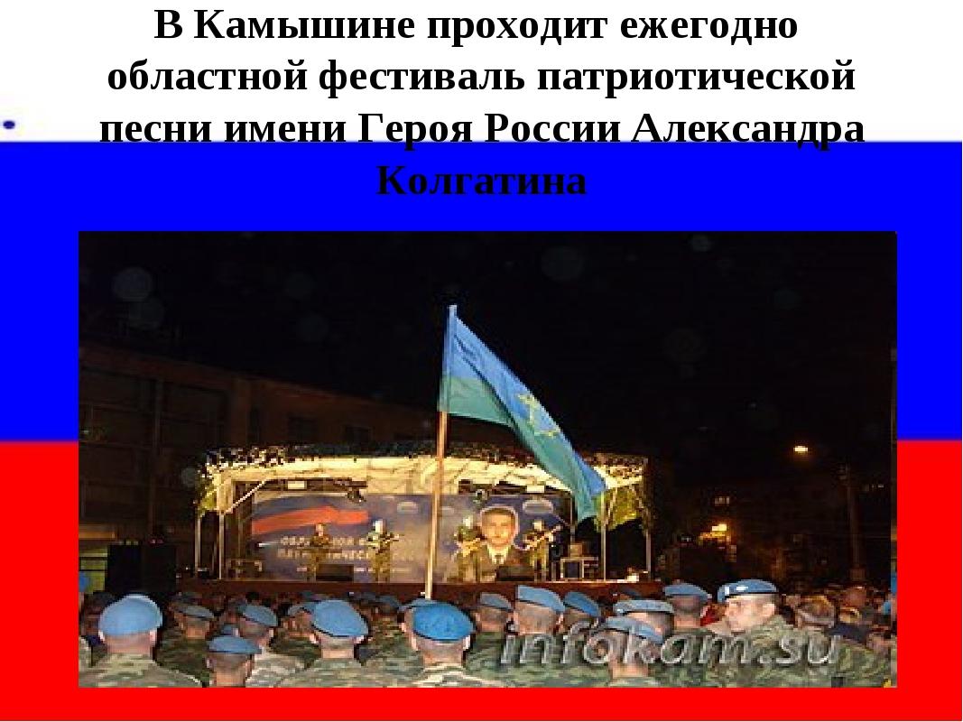 В Камышине проходит ежегодно областной фестиваль патриотической песни имени Г...