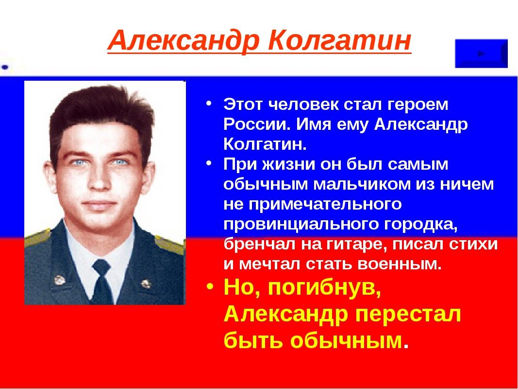 Александр Колгатин Этот человек стал героем России. Имя ему Александр Колгати...