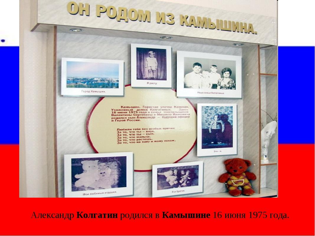 Александр Колгатин родился в Камышине 16 июня 1975 года.