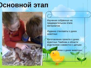 Основной этап Изучение собранных на предварительном этапе материалов Издание