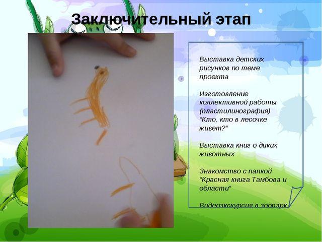 Заключительный этап Выставка детских рисунков по теме проекта Изготовление ко...