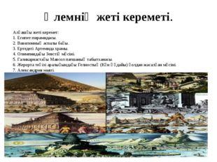 Әлемнің жеті кереметі. Алғашқы жеті керемет: 1. Египет пирамидасы. 2. Вавилон