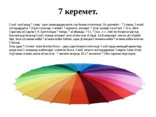 7 керемет. Қазақ халқында 7 саны - ерте замандардан киелі сан болып есептелед