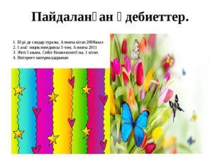 Пайдаланған әдебиеттер. 1. Бәрі де сандар туралы, Алматы кітап 2008жыл 2. Қаз