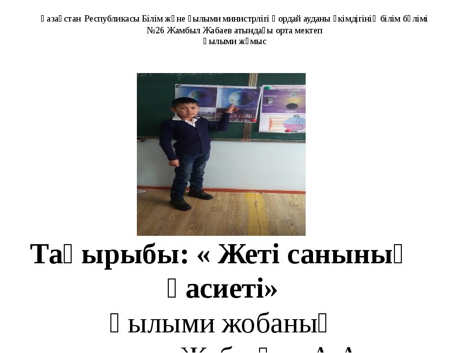 Қазақстан Республикасы Білім және ғылыми министрлігі Қордай ауданы әкімдігіні...