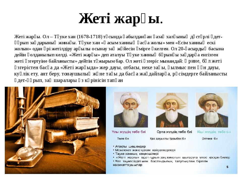 Жеті жарғы. Жеті жарғы. Ол – Тәуке хан (1678-1718) тұсында қабылданған қазақ...