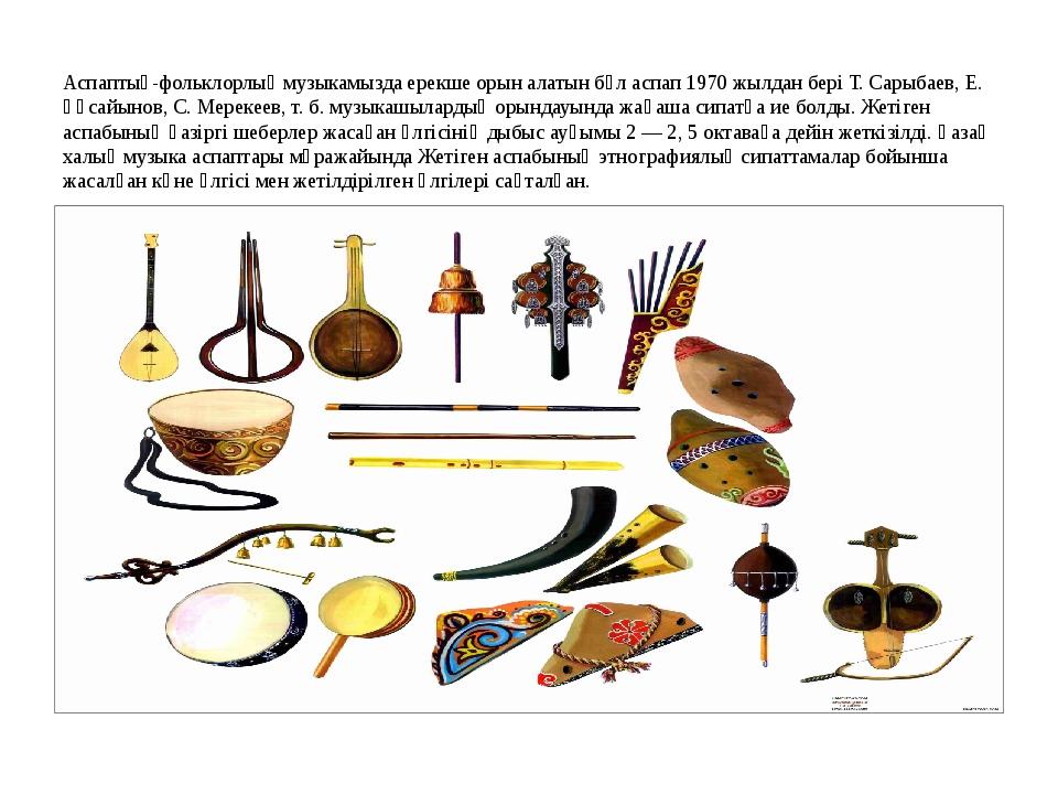 Аспаптық-фольклорлық музыкамызда ерекше орын алатын бұл аспап 1970 жылдан бер...