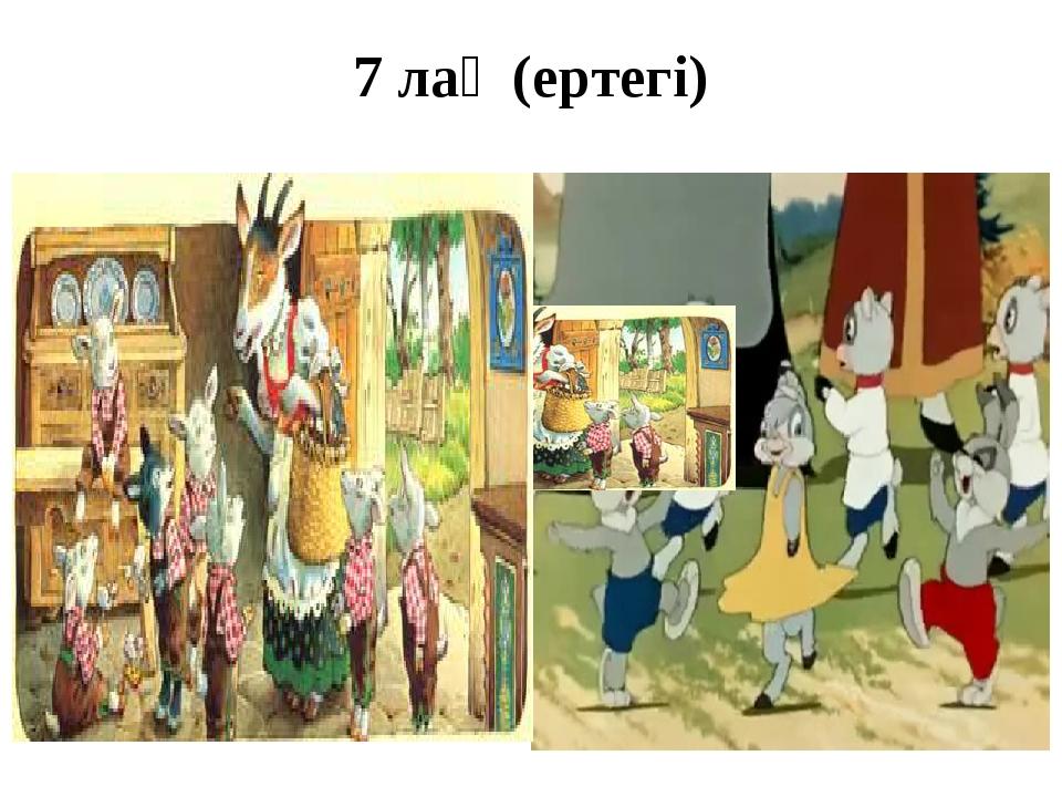 7 лақ (ертегі)