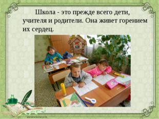 Школа - это прежде всего дети, учителя и родители. Она живет горением их с