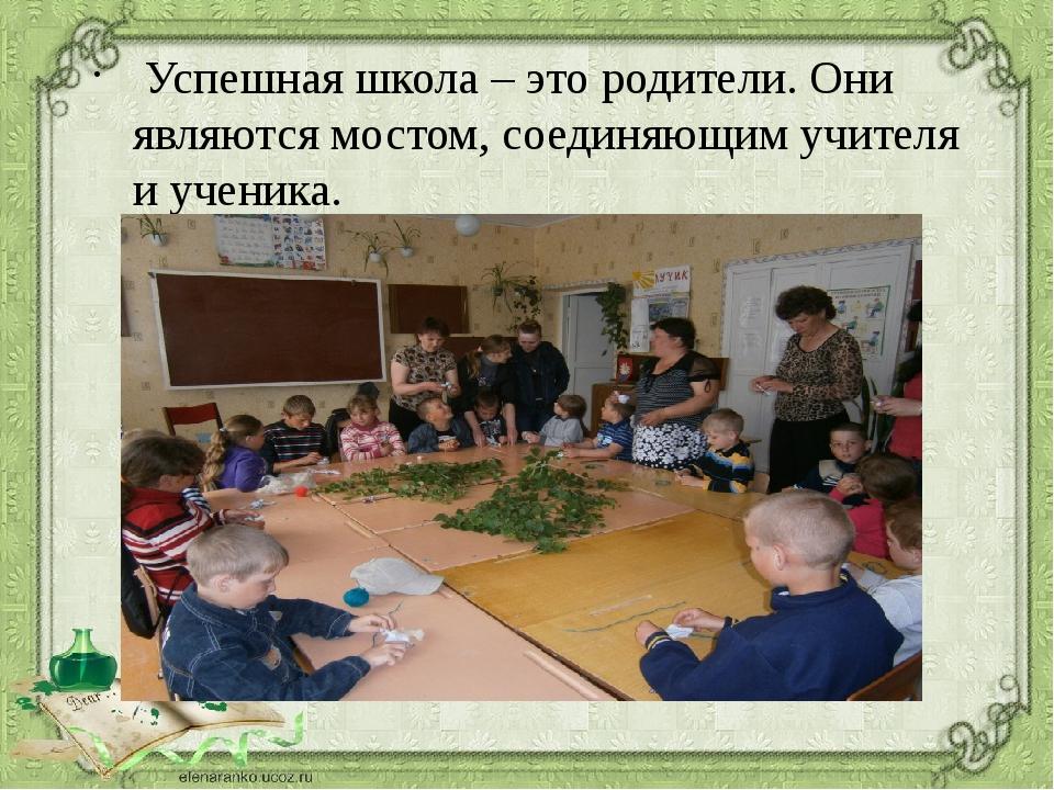 Успешная школа – это родители. Они являются мостом, соединяющим учителя и уч...