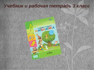 Учебник и рабочая тетрадь 3 класс