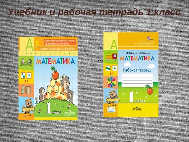 Учебник и рабочая тетрадь 1 класс