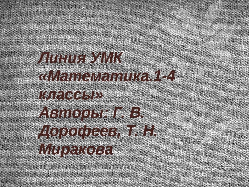 Линия УМК «Математика.1-4 классы» Авторы: Г. В. Дорофеев, Т. Н. Миракова