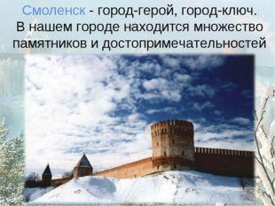 Смоленск - город-герой, город-ключ. В нашем городе находится множество памятн