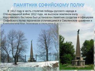 В 1912 году в честь столетия победы русского народа в Отечественной войне 18