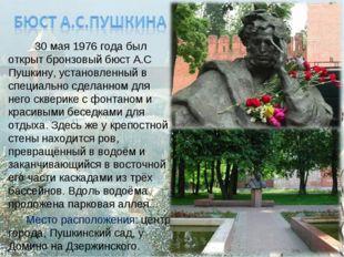30 мая 1976 года был открыт бронзовый бюст А.С Пушкину, установленный в спец