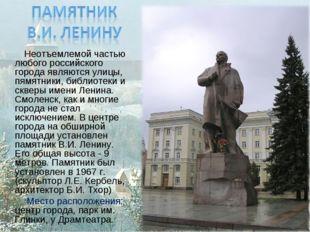 Неотъемлемой частью любого российского города являются улицы, пямятники, биб