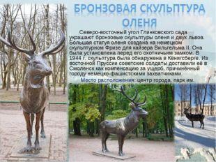 Северо-восточный угол Глинковского сада украшают бронзовые скульптуры оленя