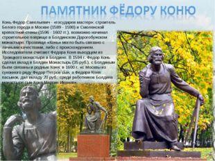 Конь Федор Савельевич - «государев мастер»: строитель Белого города в Москве
