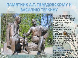 В одном из тенистых сквериков Смоленска, в 1995 году был открыт памятник выд
