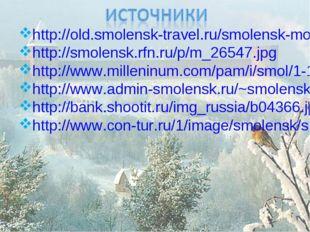 http://old.smolensk-travel.ru/smolensk-monuments/page_0.html http://smolensk.