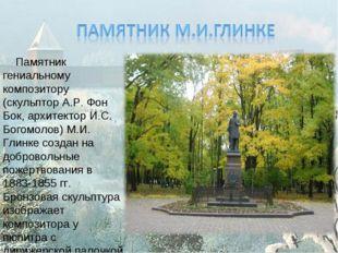 Памятник гениальному композитору (скульптор А.Р. Фон Бок, архитектор И.С. Бо