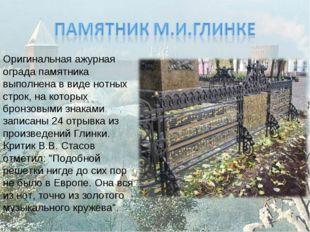 Оригинальная ажурная ограда памятника выполнена в виде нотных строк, на котор
