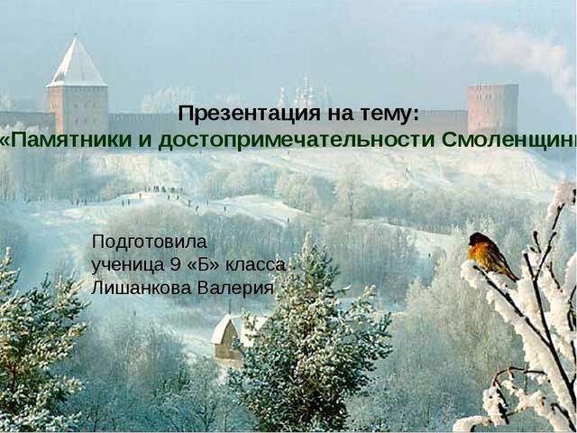 Презентация на тему: «Памятники и достопримечательности Смоленщины» Подготови...