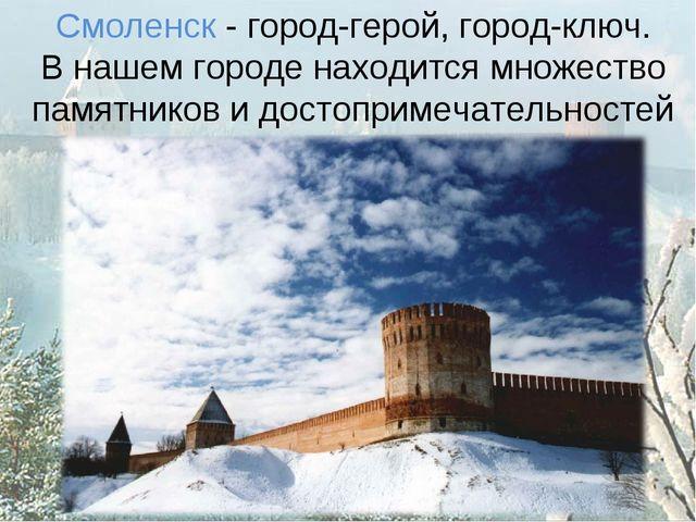 Смоленск - город-герой, город-ключ. В нашем городе находится множество памятн...